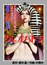 クレオパトラ-世界女帝列伝-