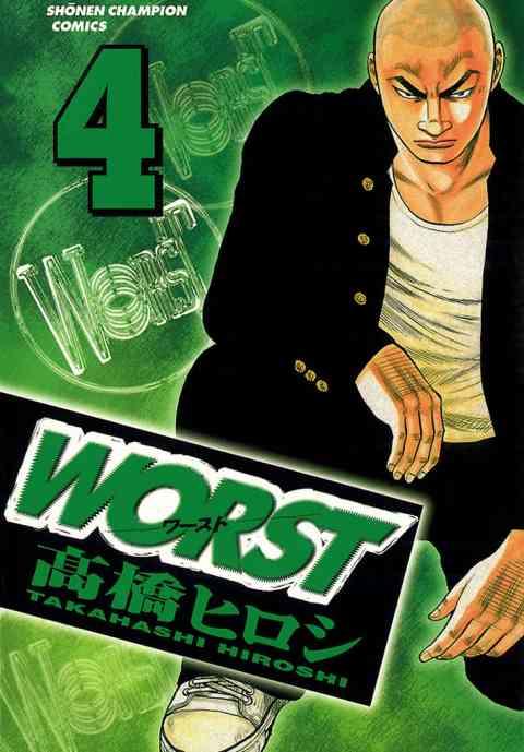 WORST 4巻