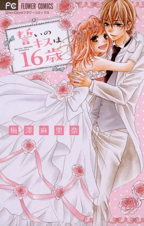 誓いのキスは、16歳
