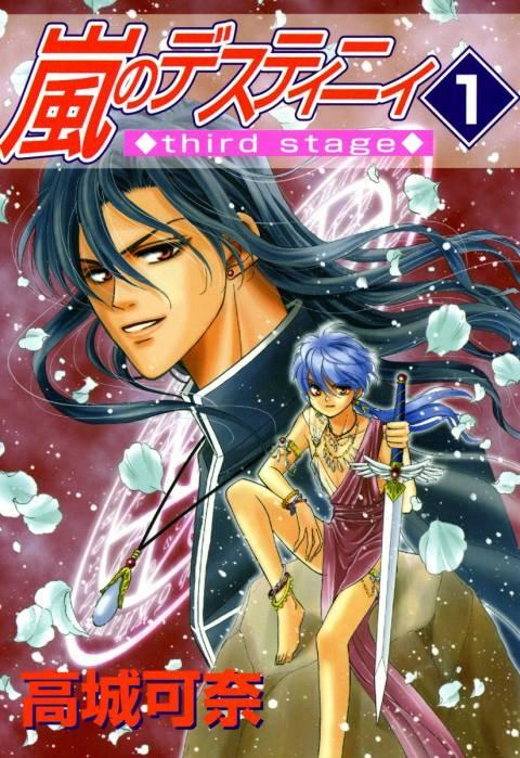 嵐のデスティニィ third stage1巻~4巻