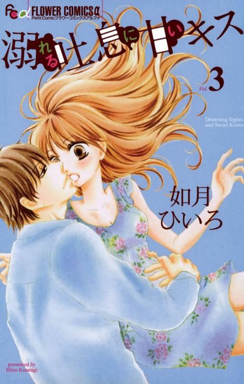 溺れる吐息に甘いキス 3巻