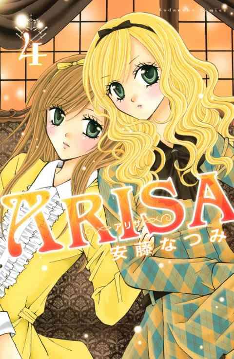 ARISA 4巻