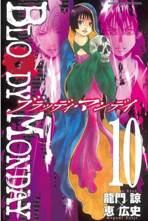 BLOODY MONDAY 10巻