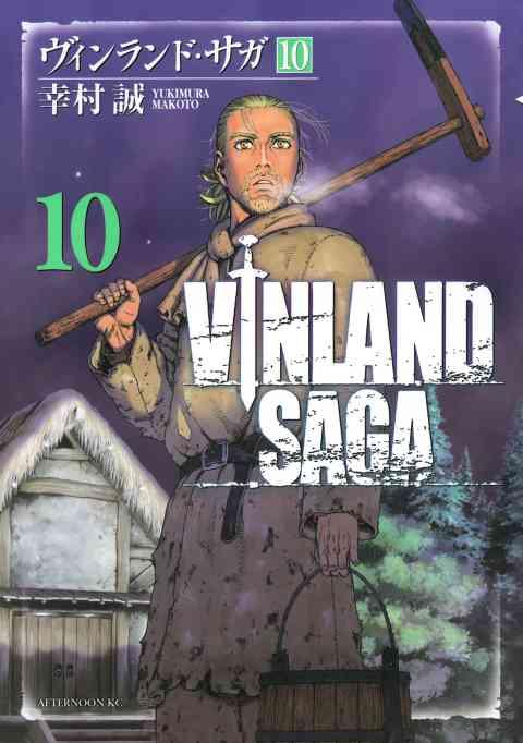 ヴィンランド・サガ 10巻