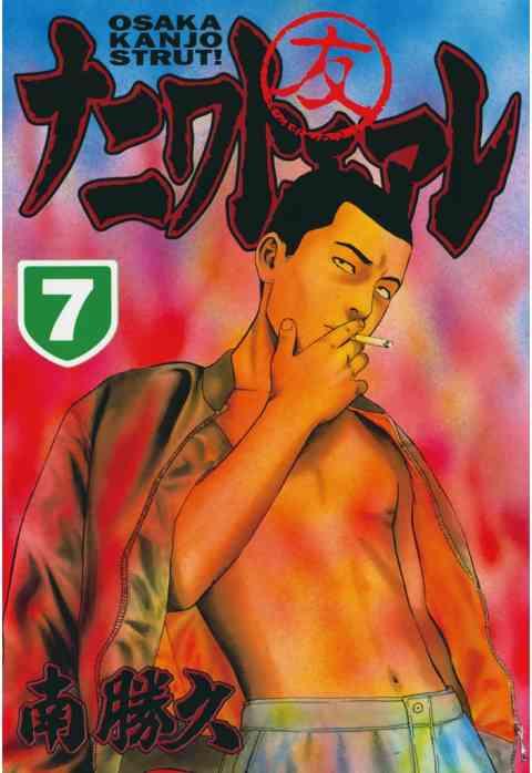 ナニワトモアレ 7巻