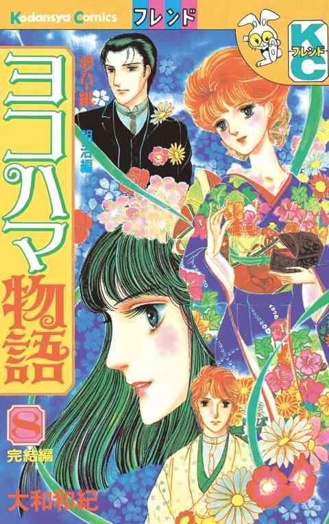 ヨコハマ物語 8巻