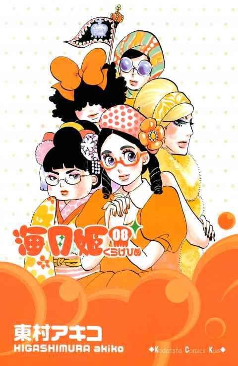 海月姫 8巻