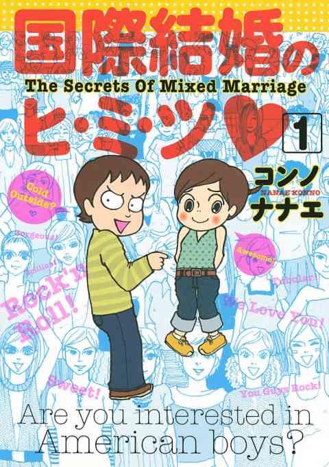 国際結婚のヒ・ミ・ツ