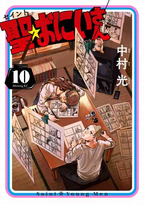 聖☆おにいさん 10巻