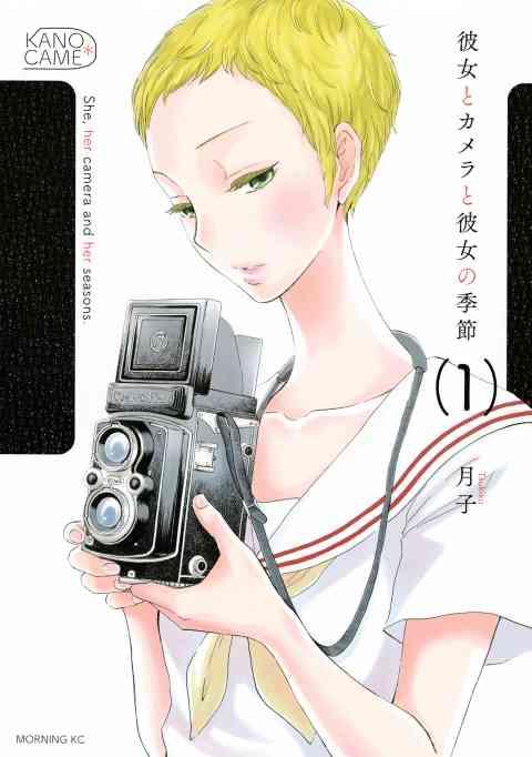 彼女とカメラと彼女の季節の書影