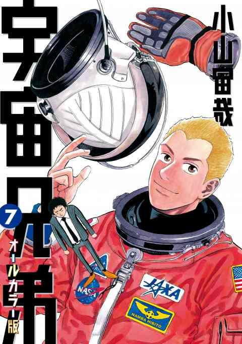 宇宙兄弟 オールカラー版 7巻