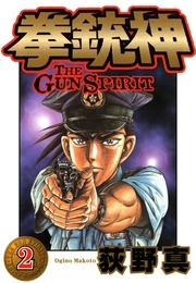 拳銃神 2巻