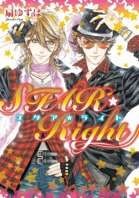 STAR☆Right スタア☆ライト