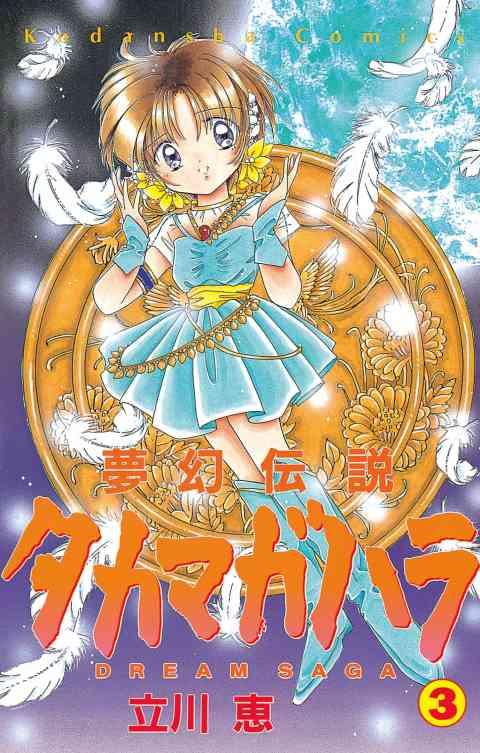 夢幻伝説タカマガハラ 3巻