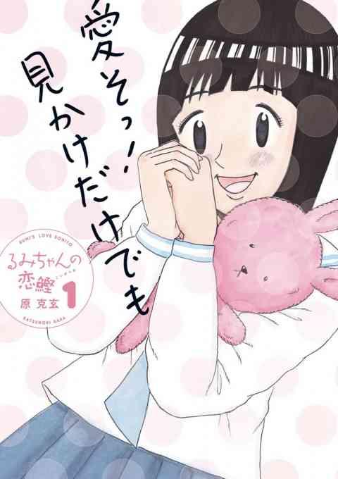 るみちゃんの恋鰹