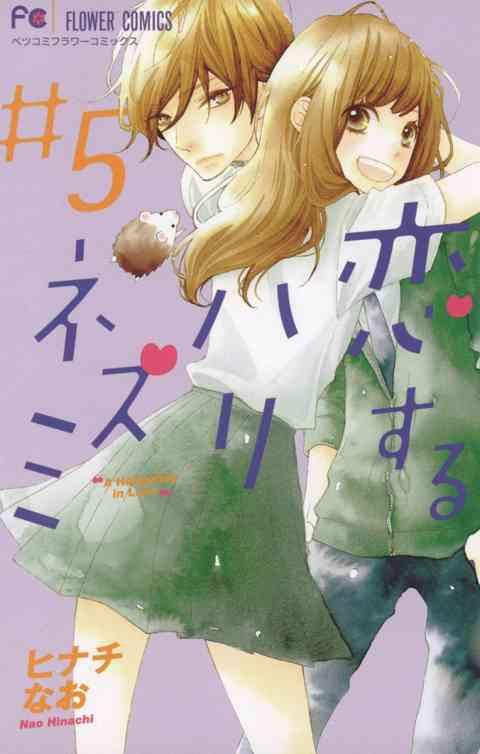 恋するハリネズミ 5巻