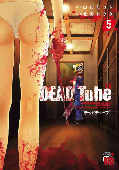DEAD Tube ~デッドチューブ~ 5巻