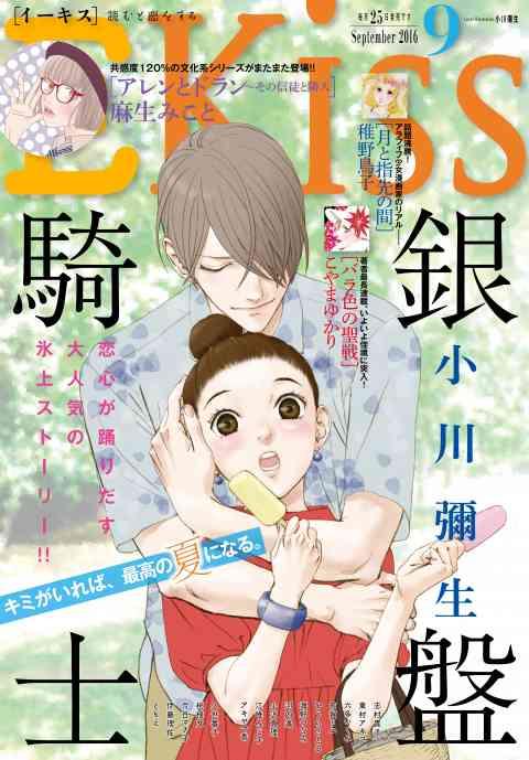 EKiss 2016年9月号[2016年7月25日発売]