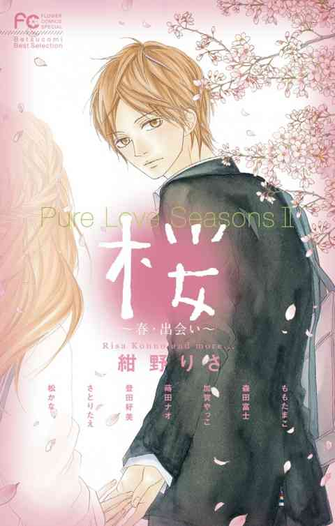 Pure Love Seasons 2 桜~春・出会い~