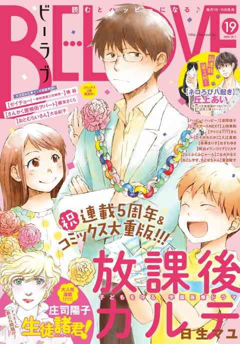 BE・LOVE 2016年19号10月1日号 [2016年9月15日発売]