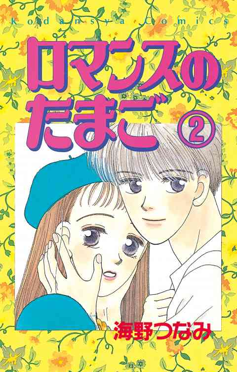 ロマンスのたまご 分冊版 2巻