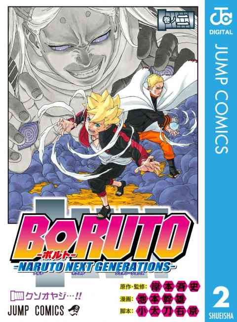 BORUTO-ボルト- -NARUTO NEXT GENERATIONS- 2巻
