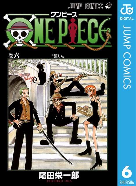 ONE PIECE モノクロ版 6巻