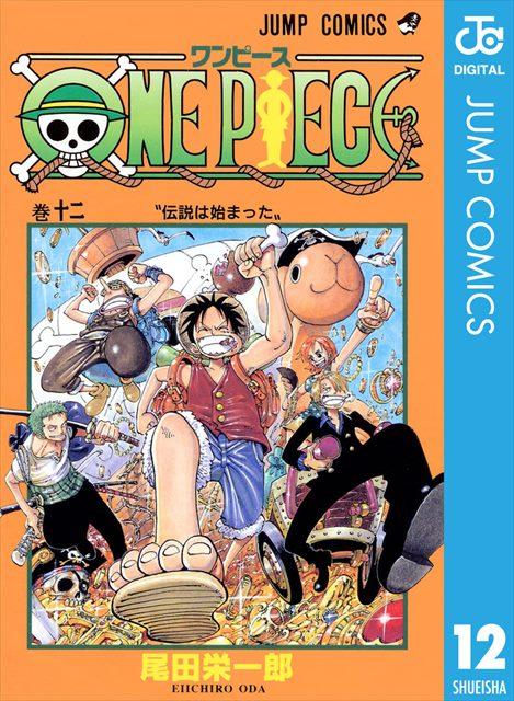 ONE PIECE モノクロ版 12巻