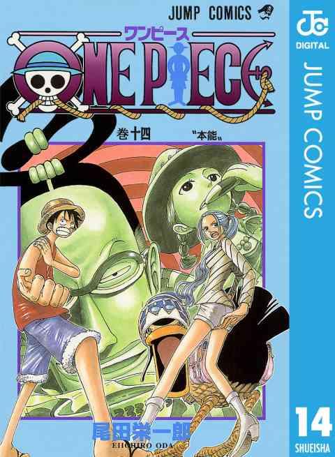 ONE PIECE モノクロ版 14巻
