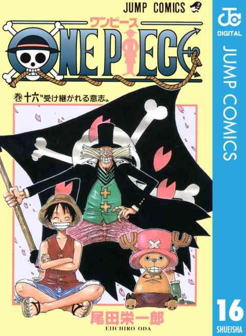 ONE PIECE モノクロ版 16巻