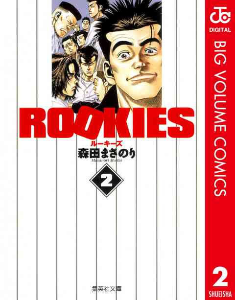 ROOKIES 2巻