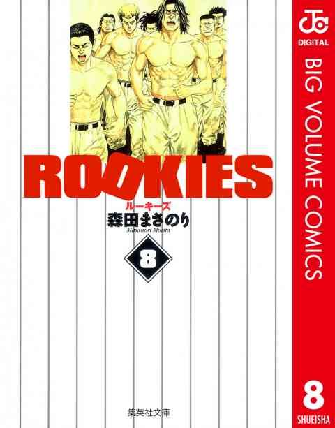 ROOKIES 8巻