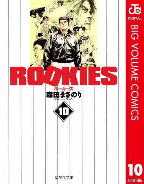 ROOKIES 10巻