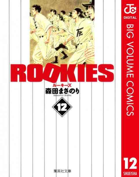 ROOKIES 12巻