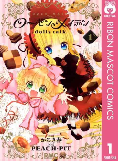 ローゼンメイデン dolls talk