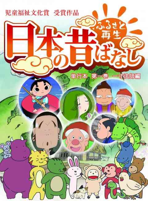 【フルカラー】日本の昔ばなし 単行本