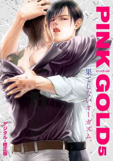 PINK GOLD5【デジタル・修正版】