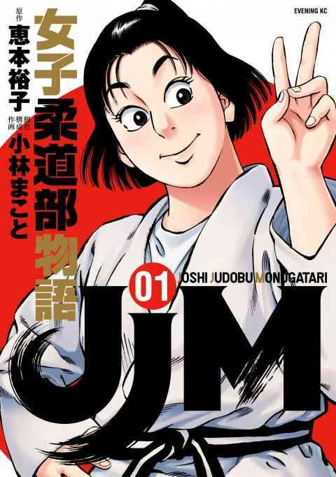 JJM 女子柔道部物語
