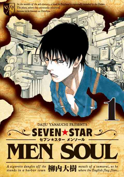 SEVEN☆STAR MEN SOULの書影