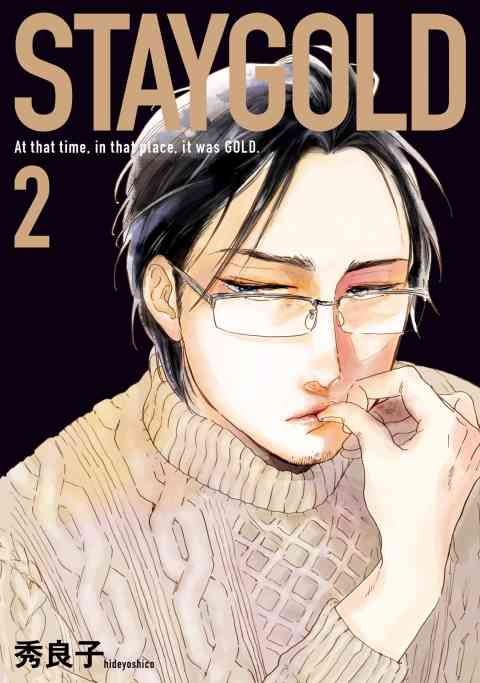 STAYGOLD 2巻