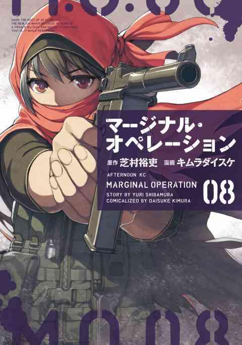 マージナル・オペレーション 8巻