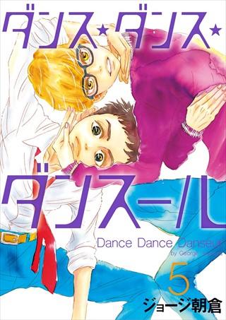 ダンス・ダンス・ダンスール 5巻