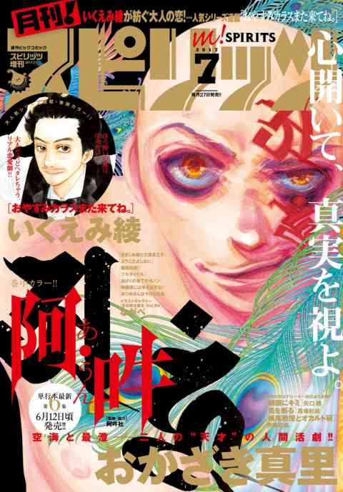 月刊 ! スピリッツ 2017年7月号(2017年5月27日発売)