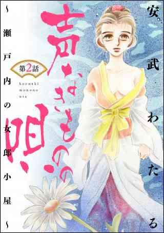 声なきものの唄~瀬戸内の女郎小屋~(分冊版) 2巻