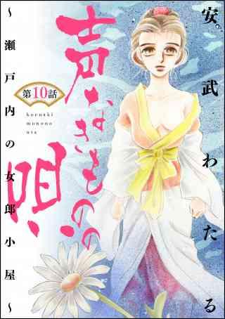 声なきものの唄~瀬戸内の女郎小屋~(分冊版) 10巻
