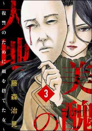 美醜の大地~復讐のために顔を捨てた女~(分冊版) 3巻