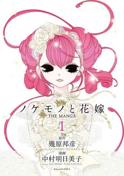 ノケモノと花嫁 THE MANGA