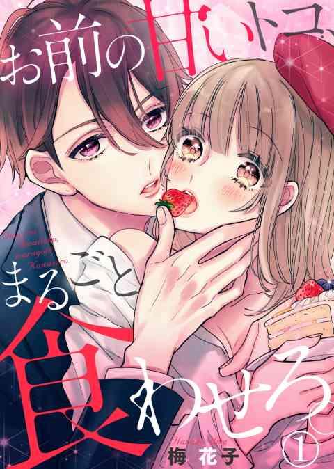 お前の甘いトコ、まるごと食わせろ。