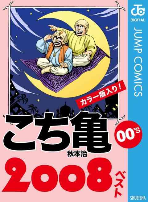 こち亀00's 2008ベスト