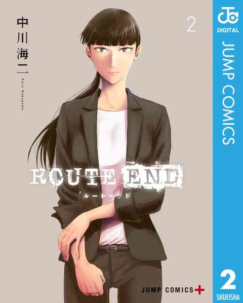 ROUTE END 2巻